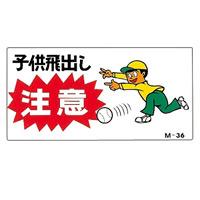 イラスト標識 300×600×1mm 表記:子供飛出し注意 (098036)