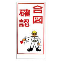 建設向けイラスト標識 600×300×1mm 表記:合図確認 (098038)