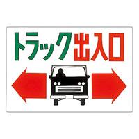 トラック出入口標識 300×450×2mm 表記:トラック出入口 (098043)