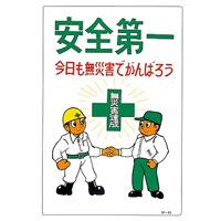イラスト標識 900×600×1mm 表記:安全第一 (098045)