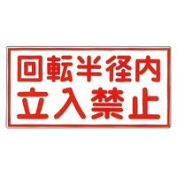 イラスト標識 300×600×1mm 表記:回転半径内 立入禁止 (098049)
