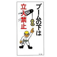 建設向けイラスト標識 600×300×1mm 表記:ブームの下は立入禁止 (098056)