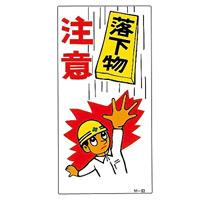 建設向けイラスト標識 600×300×1mm 表記:落下物注意 (098063)