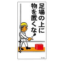建設向けイラスト標識 600×300×1mm 表記:足場の上に物を置くな! (098064)