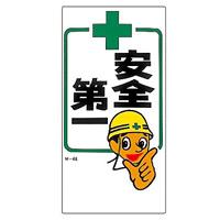 建設向けイラスト標識 600×300×1mm 表記:安全第一 (098066)