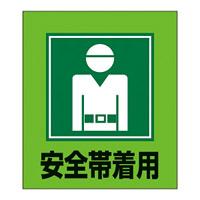 安全帯着用表示 イラストステッカー 5枚1組 (099005)
