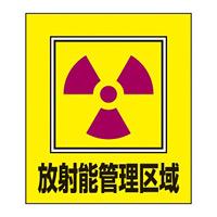 放射能管理区域 外国語ステッカー 5枚1組 (099006)