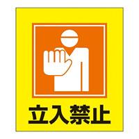 立入禁止表示 イラストステッカー 5枚1組 (099009)