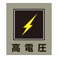 高電圧表示 イラストステッカー 5枚1組 (099011)