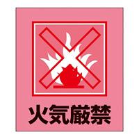 火気厳禁表示 イラストステッカー 5枚1組 (099013)
