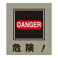 危険表示 イラストステッカー 5枚1組 (099020)