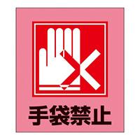 手袋禁止表示 イラストステッカー 5枚1組 (099022)