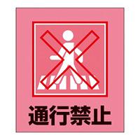 通行禁止表示 イラストステッカー 5枚1組 (099024)