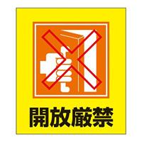 開放厳禁表示 イラストステッカー 5枚1組 (099026)