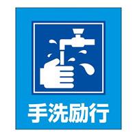 手洗励行表示 イラストステッカー 5枚1組 (099032)