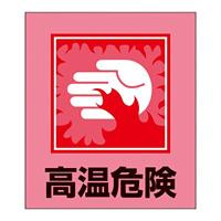 高温危険表示 イラストステッカー 5枚1組 (099038)