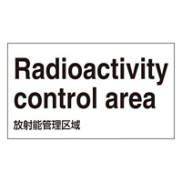 放射能管理区域 外国語ステッカー 5枚1組 表記:英語 (099106)