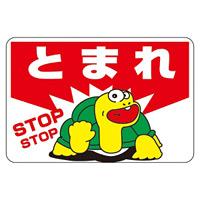 路面標識 300×450 表記:とまれ (101003)