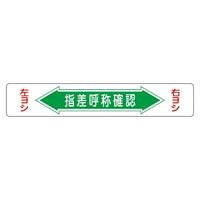 路面道路標識 150×900 表記:指差呼称確認 (101005)