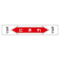 路面道路標識 150×900 表記:止まれ (101006)