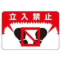 路面標識 300×450 表記:立入禁止 (101007)
