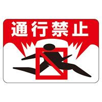 路面標識 300×450 表記:通行禁止 (101008)