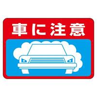 路面標識 300×450 表記:車に注意 (101011)