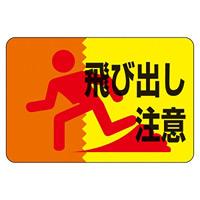 路面標識 300×450 表記:飛び出し注意 (101012)