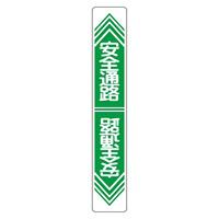 路面道路標識 900×150 表記:安全通路 (101023)