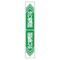 路面道路標識 900×150 表記:歩行者通路 (101024)