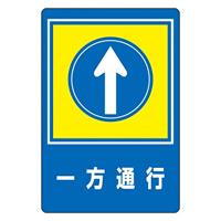 路面標識 900×600 表記:一方通行 (101030)