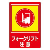 路面標識 900×600 表記:フォークリフト注意 (101031)