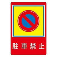 路面標識 900×600 表記:駐車禁止 (101037)