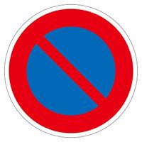 路面道路標識 600mm丸 表示:駐車禁止 (101103)