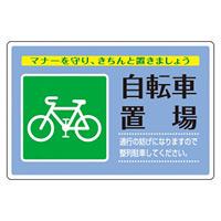 路面標識(アルミタイプ) 自転車置場 300×450 (101117)