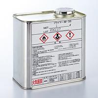 プライマー 液体タイプ (106003)