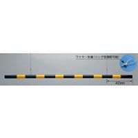 高さ制限バー 黄/黒 54mmφ×2m (113010)