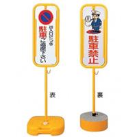 駐車禁止スタンド 出入口につき駐車ご遠慮下さい (黄) 土台:コンクリート台 (114031)
