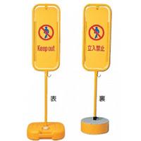 駐車禁止スタンド 立入禁止 (黄) 土台:ポリ台 (114122)