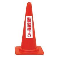 レッドコーンスタンド 表記:駐車御遠慮下さい (116030)