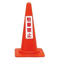 レッドコーンスタンド 表記:駐車禁止 (116040)