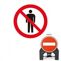 通路立て看板 表示:立入禁止マーク (116133)