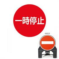 通路立て看板 表示:一時停止 (116134)