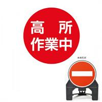 通路立て看板 表示:高所作業中 (116135)