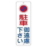 駐禁プレート 駐車御遠慮下さい (117002)