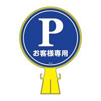 コーンヘッド標識用 表示面ステッカーのみ 285mm丸 表示:P お客様専用 (119102)