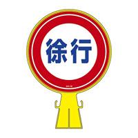 コーンヘッド標識用 表示面ステッカーのみ 285mm丸 表示:徐行 (119112)