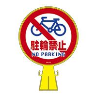 コーンヘッド標識用 表示面ステッカーのみ 285mm丸 表示:駐輪禁止 (119115)