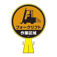 コーンヘッド標識用 表示面ステッカーのみ 285mm丸 表示:フォークリフト作業区域 (119117)
