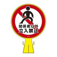 コーンヘッド標識用 表示面ステッカーのみ 285mm丸 表示:関係者以外立入禁止 (119119)